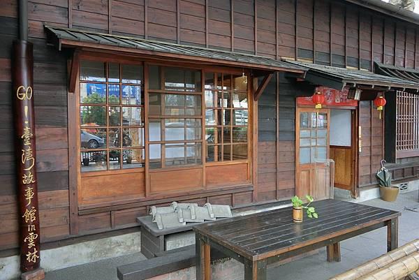 1060121-70雲林故事館.JPG