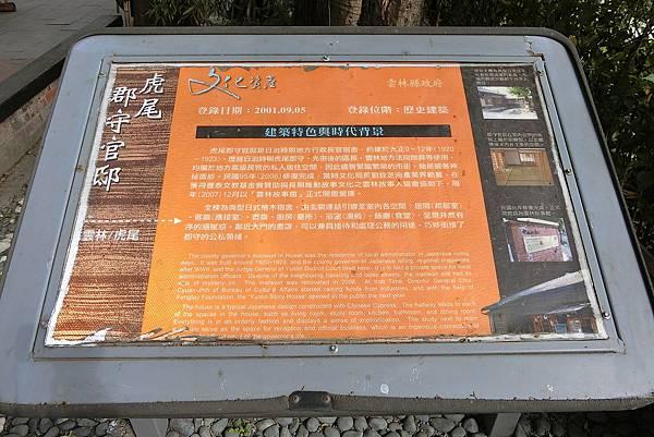 1060121-71雲林故事館.JPG