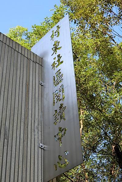 1060122-31村東社區閱讀中心.JPG