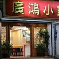 1060210-1廣鴻小館.JPG