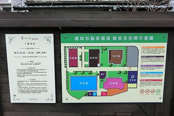1060226-2蕭如松藝術園區.JPG