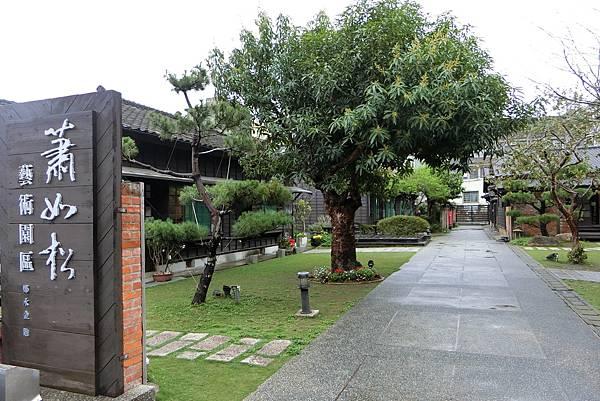 1060226-1蕭如松藝術園區.JPG
