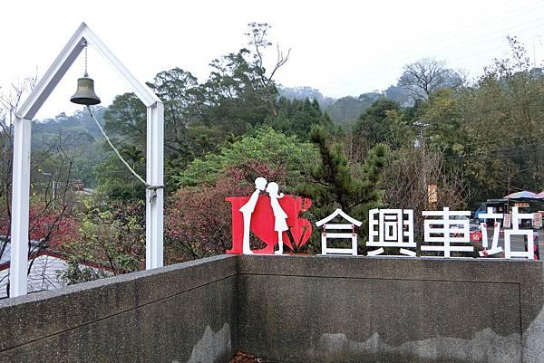 1060226-16合興車站.JPG
