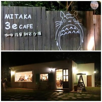 1060325-1MITAKA 3e Cafe.jpg