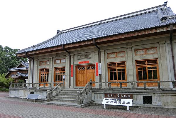 1060325-88道禾六藝文化館.JPG
