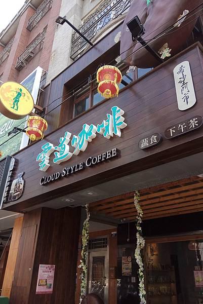 1060507-1雲道咖啡.jpg