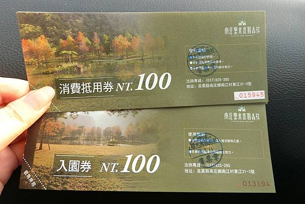 1060916-2雲水度假森林.JPG