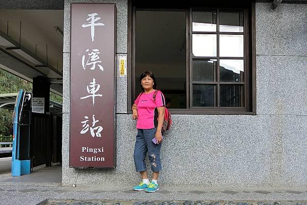 1060923-19平溪車站.JPG