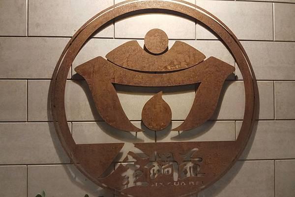 1061118-1金鍋盃.jpg