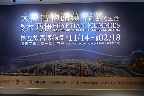 1061202-1故宮大英博物館埃及木乃伊.JPG