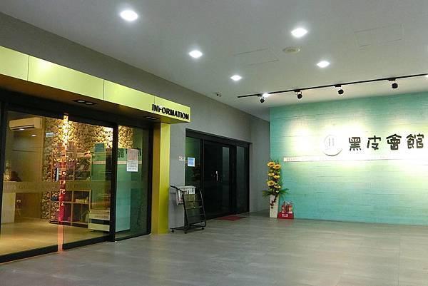 1061125-49黑皮會館.JPG