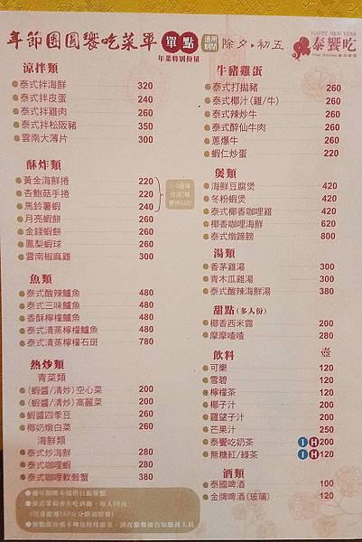 1060219-3泰饗吃.jpg