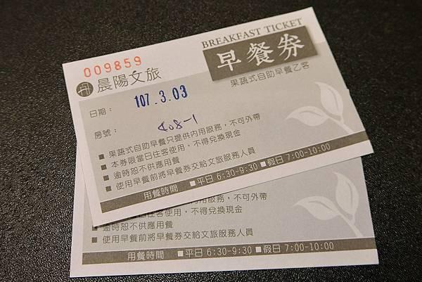 1070303-102晨陽文旅.JPG