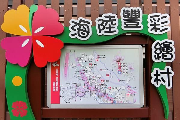 1070304-6海陸豐彩繪村.JPG