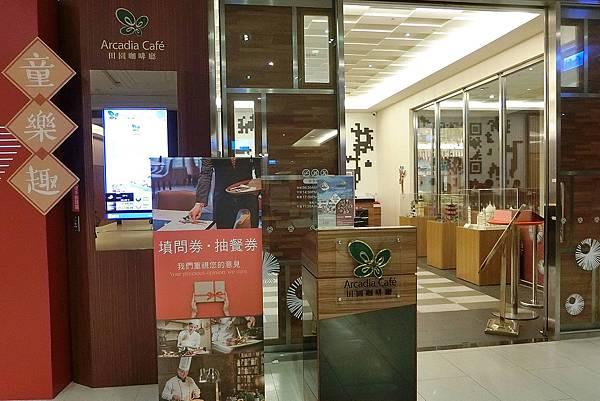 1070421-1麗寶福容田園咖啡廳.JPG