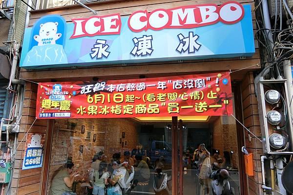 1070609-1永凍冰ICE COMBO.JPG