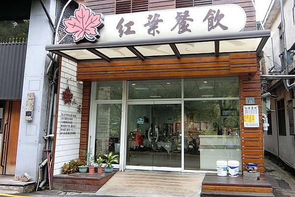 1070908-1紅葉餐廳.JPG