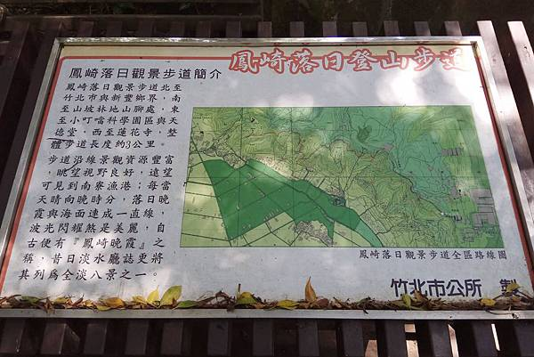 1071007-2鳯崎落日登山步道.jpg