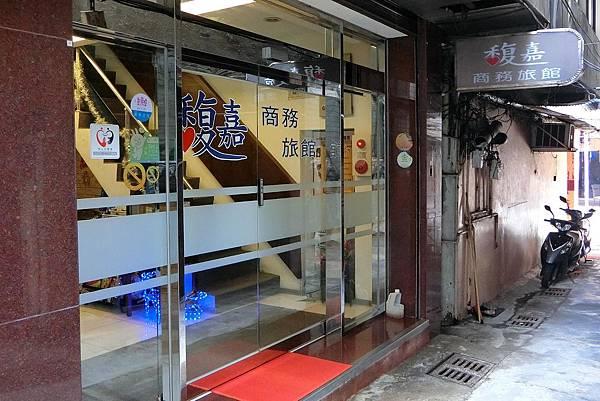 1071117-49馥嘉商務旅館.JPG