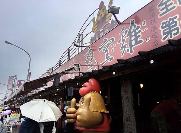 1071209-1甕窯雞蘭陽礁溪總店.jpg