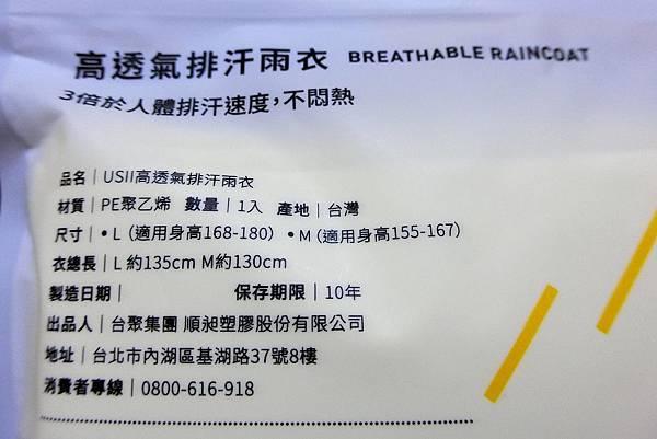 高透氣排汗雨衣-2.JPG