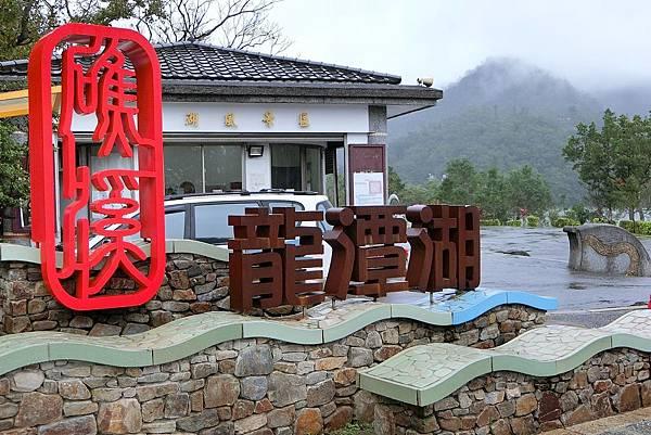 1071209-1礁溪龍潭湖.JPG