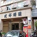 1080120-1粥大王.JPG