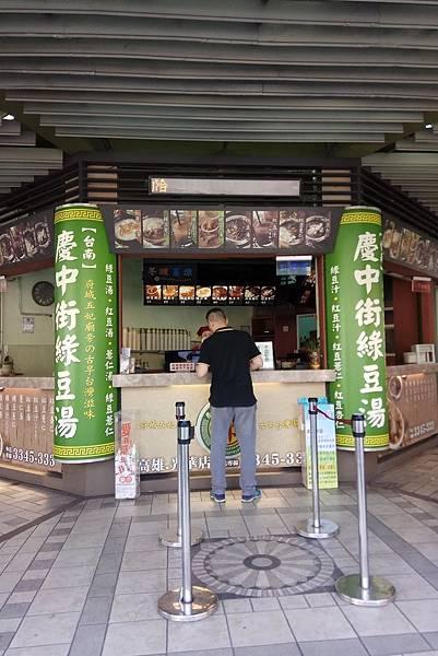 1080304-1郭字號慶中街綠豆湯.jpg