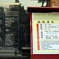 1080302-14鳯儀書院.JPG