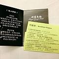 1080302-61御宿商旅中山館.JPG