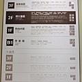 1080303-7大魯格草衙道.JPG