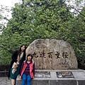 1080413-18九族文化村.jpg