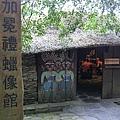 1080413-25九族文化村.JPG