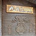 1080413-28九族文化村.JPG