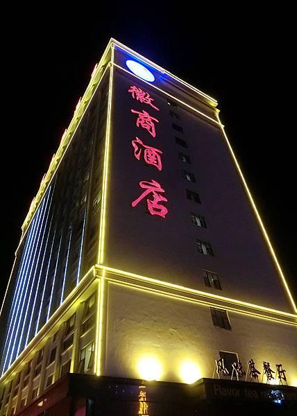 1080422-73昆明徽商國際酒店.JPG