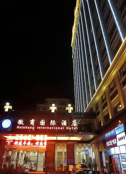 1080422-74昆明徽商國際酒店.JPG