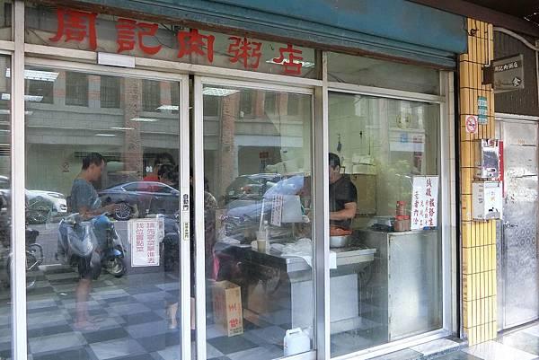 1080817-1周記肉粥.JPG