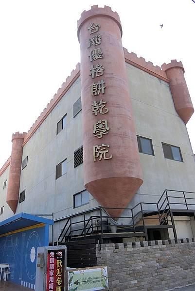 1081020-4魔法優格餅乾學院.JPG