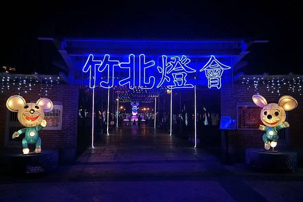 1090214-1竹北燈會.JPG