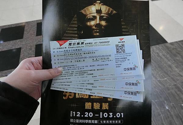 1090201-2勇闖金字塔體驗展.JPG