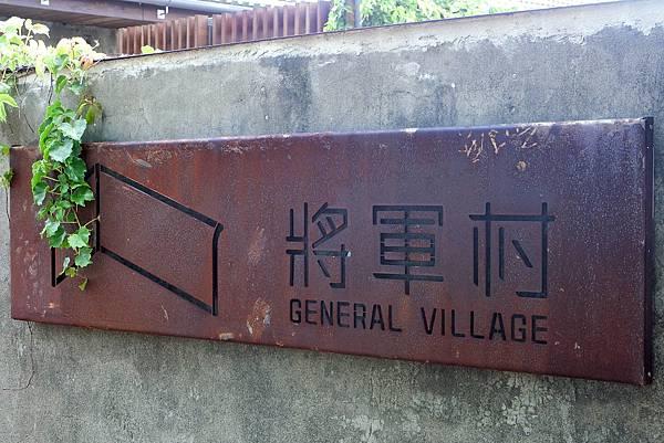 1090614-2將軍村.JPG