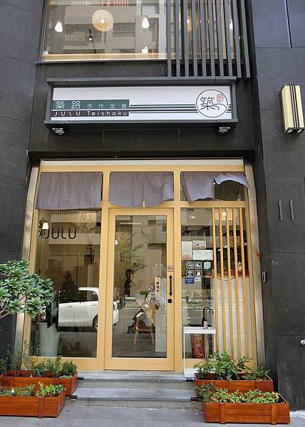 1090918-1築路JULU手作定食.JPG