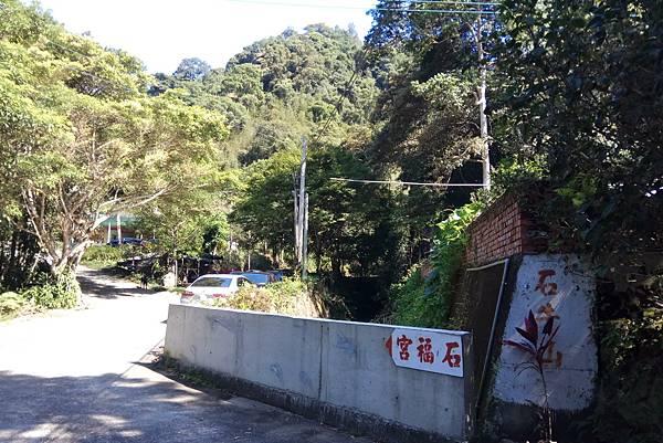 1091004-1關西石牛山健行.jpg