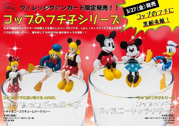 Disney_fuchiko_press_release