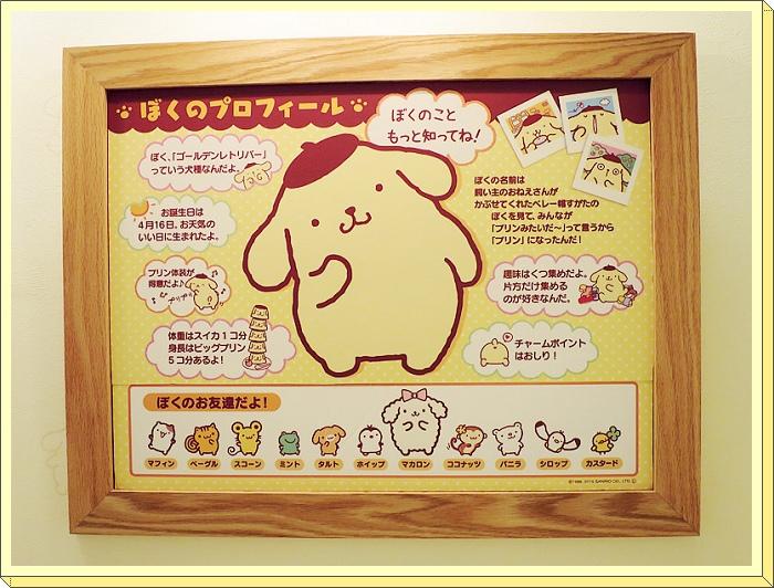 [大阪梅田午茶推薦]甜蜜可愛的布丁狗咖啡廳~ポムポムプリンカフェ(POMPOMPURIN Cafe)梅田店(日本第二間/關西第一間) @ Vivian的美食樂園 :: 痞客邦