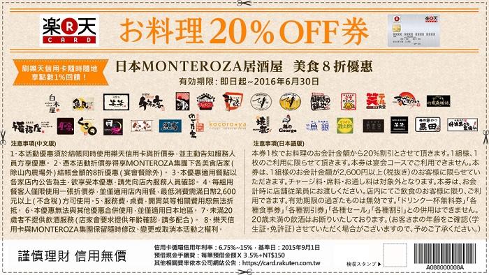 monteroza_coupon