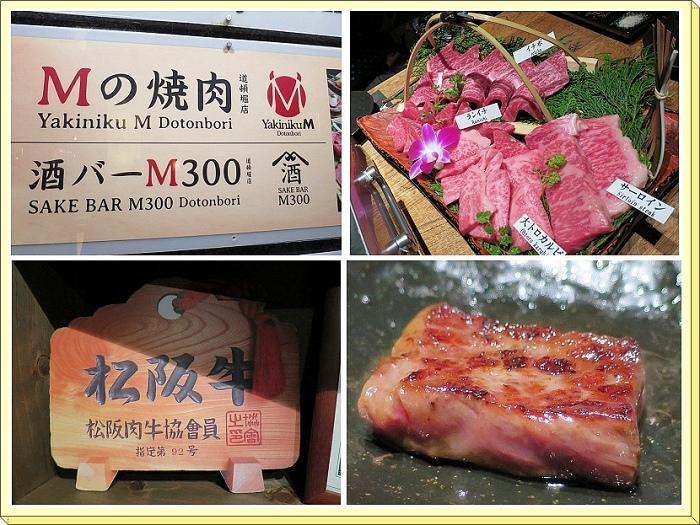 [大阪燒肉推薦必吃]Mの焼肉 道頓堀店~肉質超棒店員都會說中文的松阪牛燒肉M(道頓堀激安的殿堂/一蘭拉麵旁)