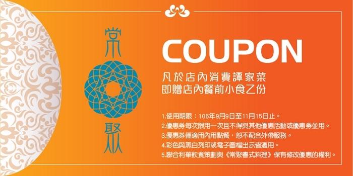 coupon-常聚2017 (2)
