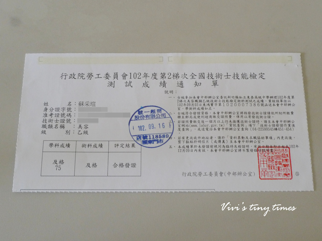 P1170052_美乙成績通知.jpg