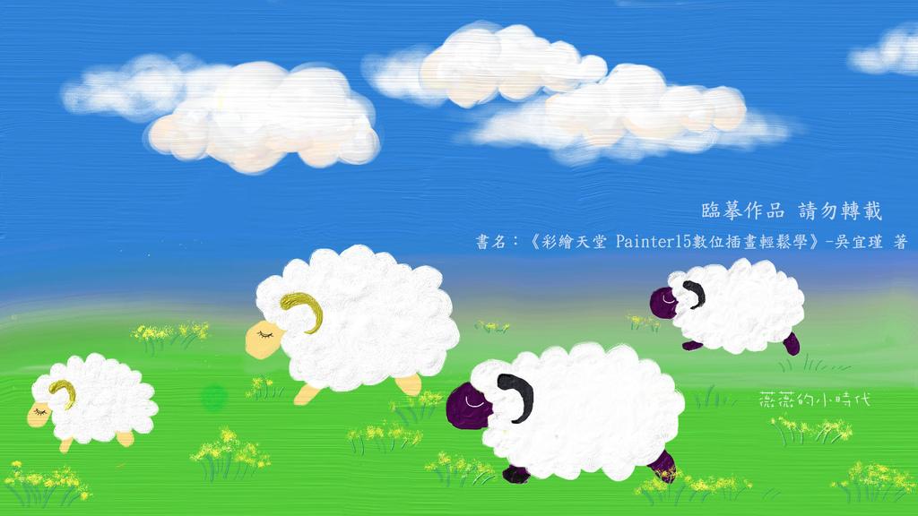 綿羊與白雲4.jpg
